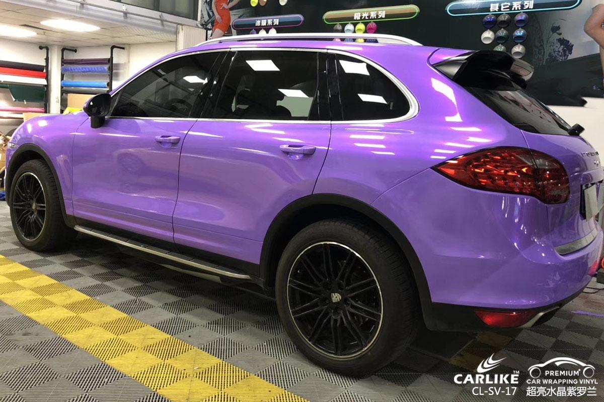 CARLIKE卡莱克™CL-SV-17保时捷超亮水晶紫罗兰汽车改色