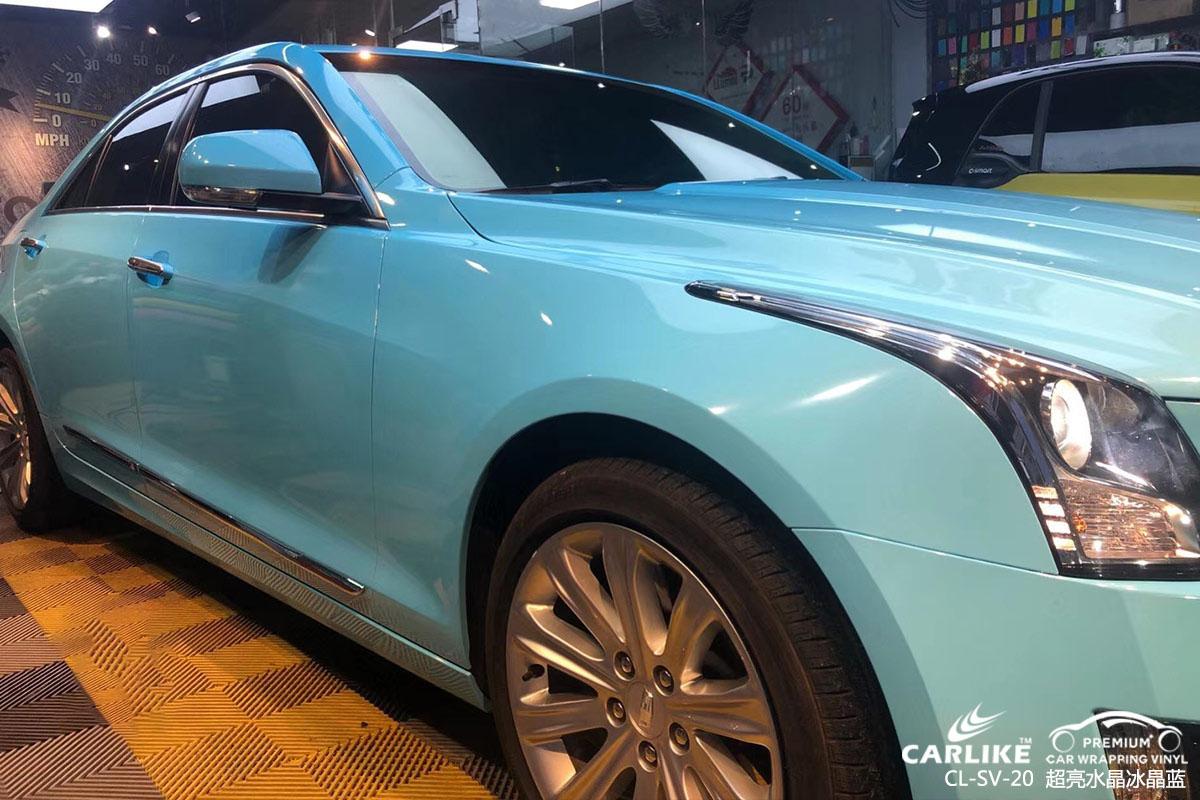 通辽全车改色凯迪拉克ATS汽车超亮水晶冰晶蓝汽车贴膜贴车图