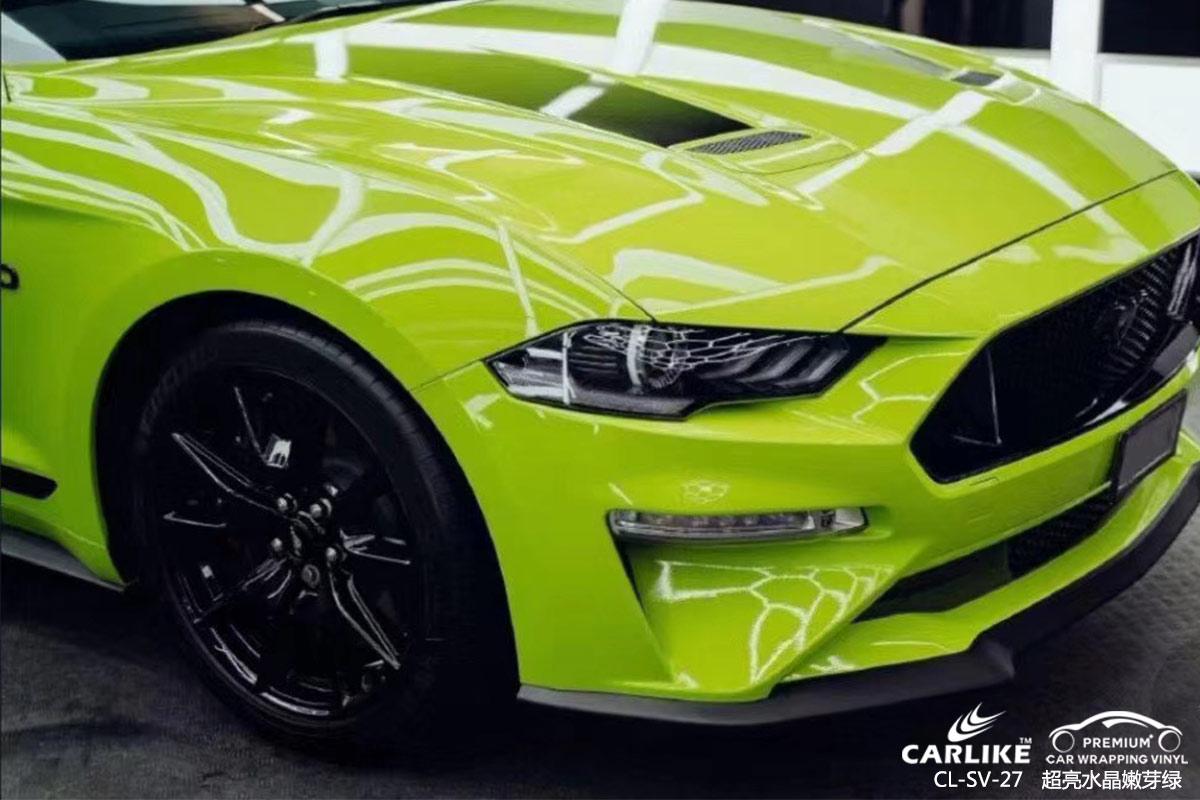 CARLIKE卡莱克™CL-SV-27野马超亮水晶嫩芽绿车身贴膜
