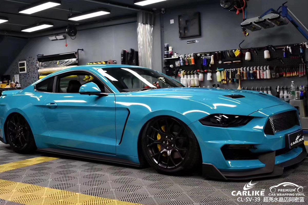 CARLIKE卡莱克™CL-SV-39野马超亮水晶迈密蓝汽车改色