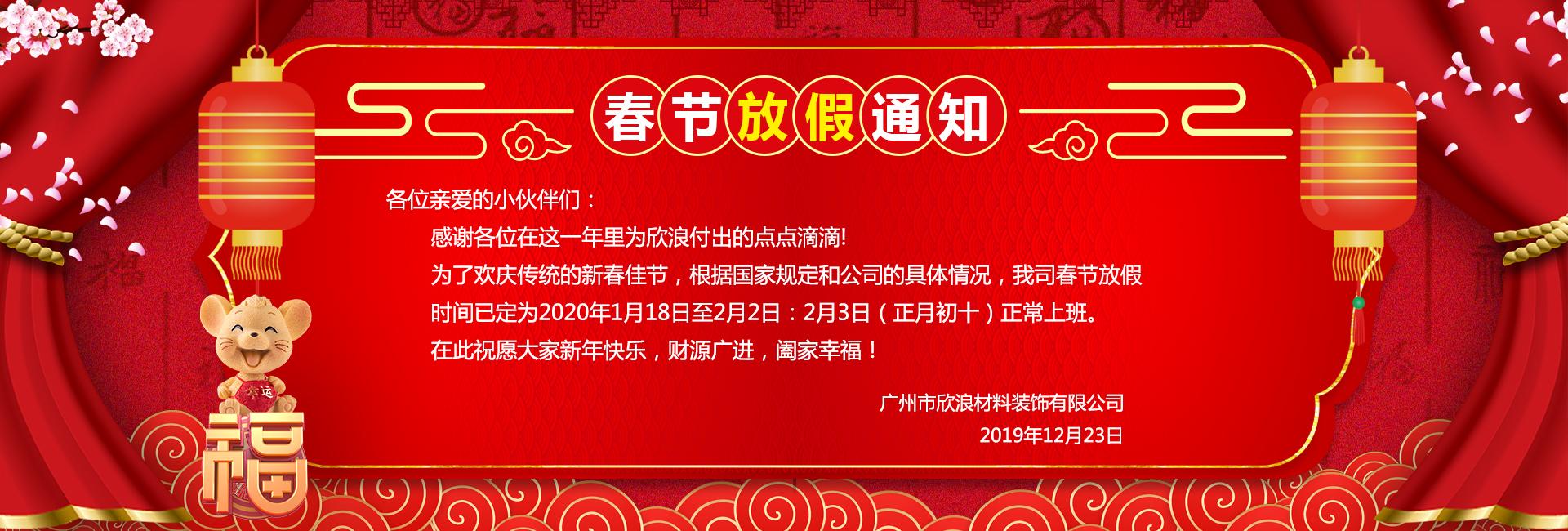 2020年欣浪公司春节放假通知