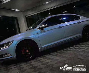 CARLIKE卡莱克™CL-CC-01大众双色糖果灰魅蓝全车贴膜