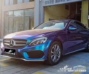 CARLIKE卡莱克™CL-CV-06奔驰亮面流光变色龙紫魅蓝车身贴膜