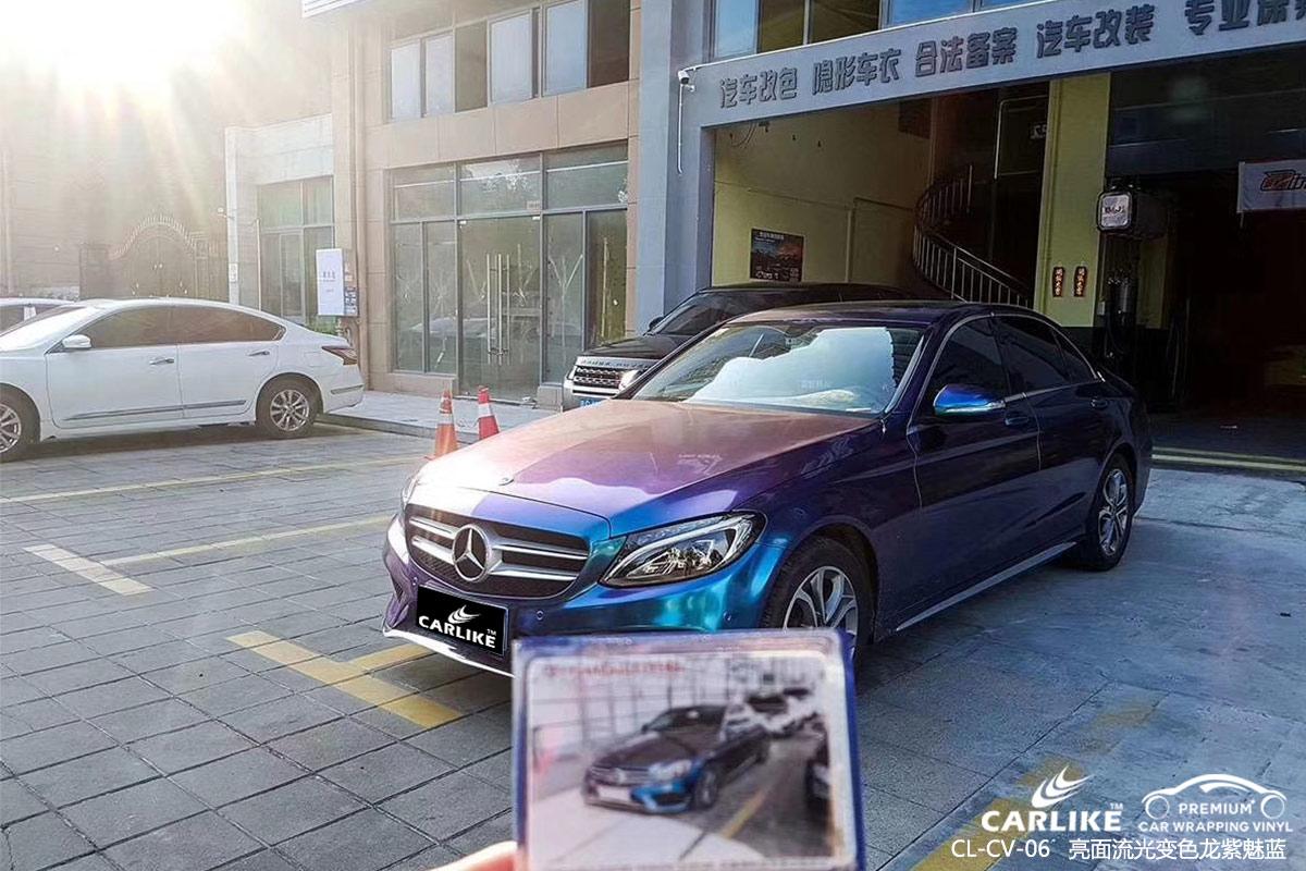 CARLIKE卡莱克™CL-CV-01野马亮面流光变色龙葡萄紫车身贴膜