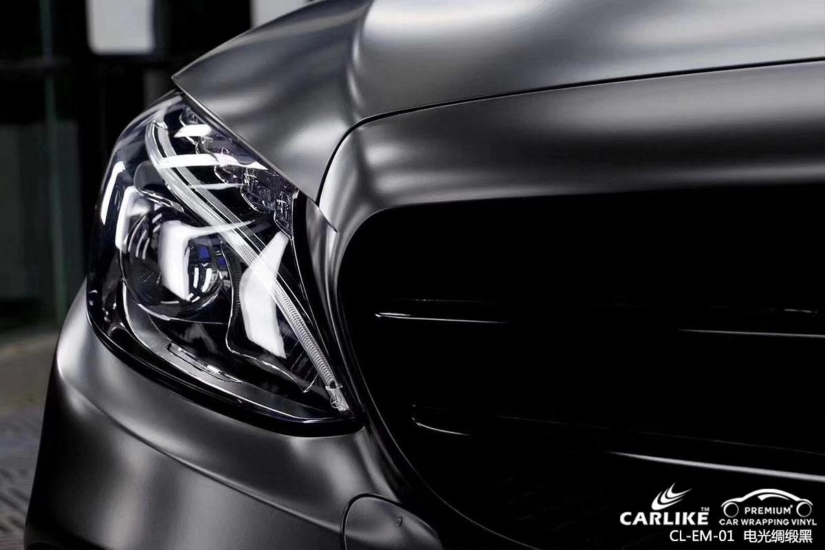 CARLIKE卡莱克™CL-EM-01奔驰电光绸缎黑全贴膜