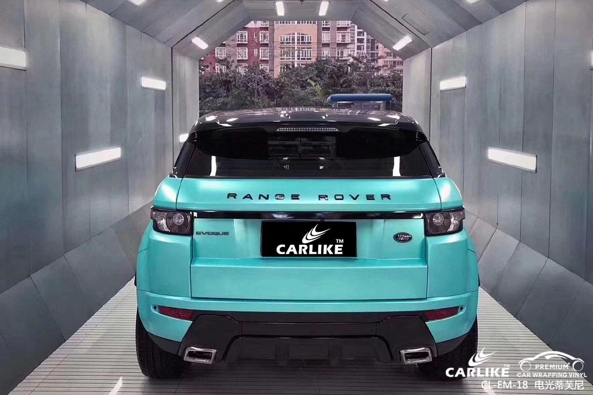 CARLIKE卡莱克™CL-EM-18路虎电光蒂芙尼车身贴膜