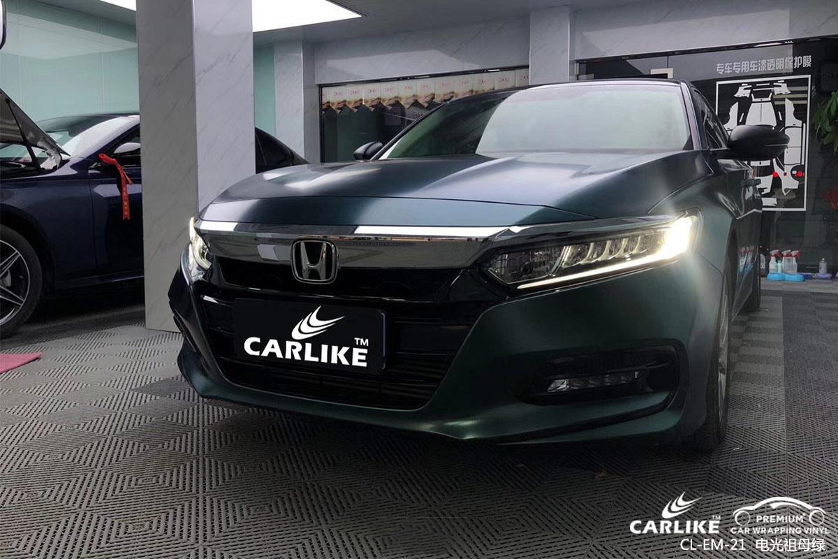 CARLIKE卡莱克™CL-EM-21本田电光祖母绿车身改色