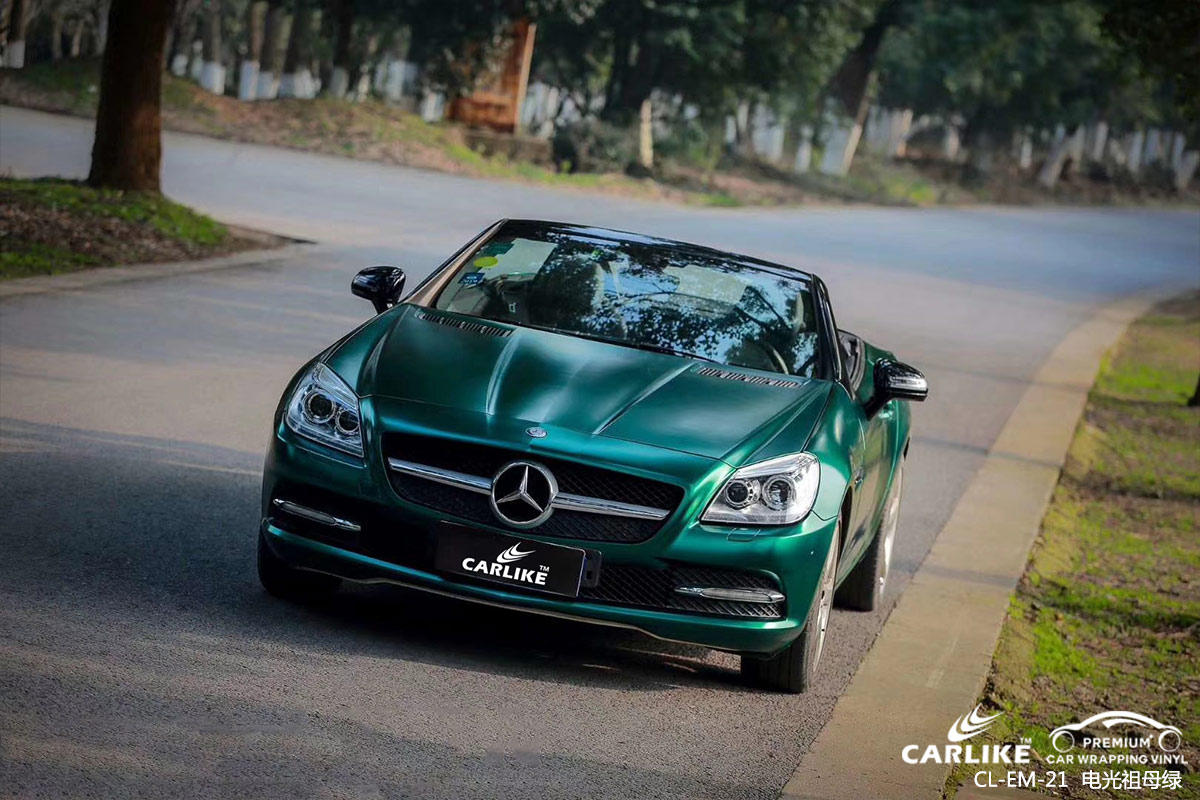 CARLIKE卡莱克™CL-EM-22奔驰电光祖母绿车身贴膜