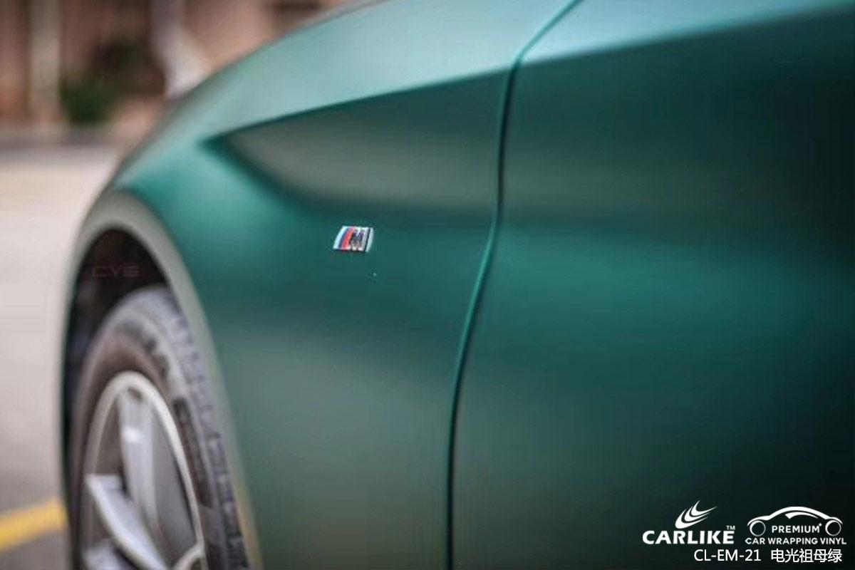 CARLIKE卡莱克™CL-EM-22奔驰电光祖母绿全车贴膜