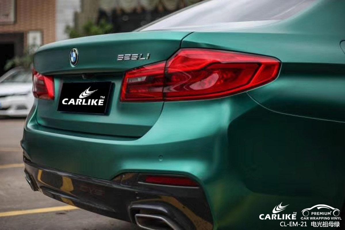 CARLIKE卡莱克™CL-EM-22奔驰电光祖母绿全车膜