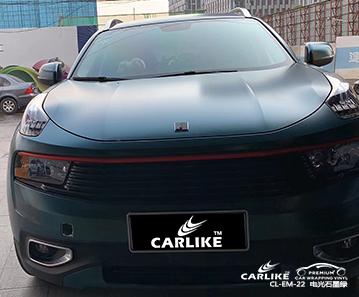 CARLIKE卡莱克™CL-EM-22领克电光石墨绿汽车改色