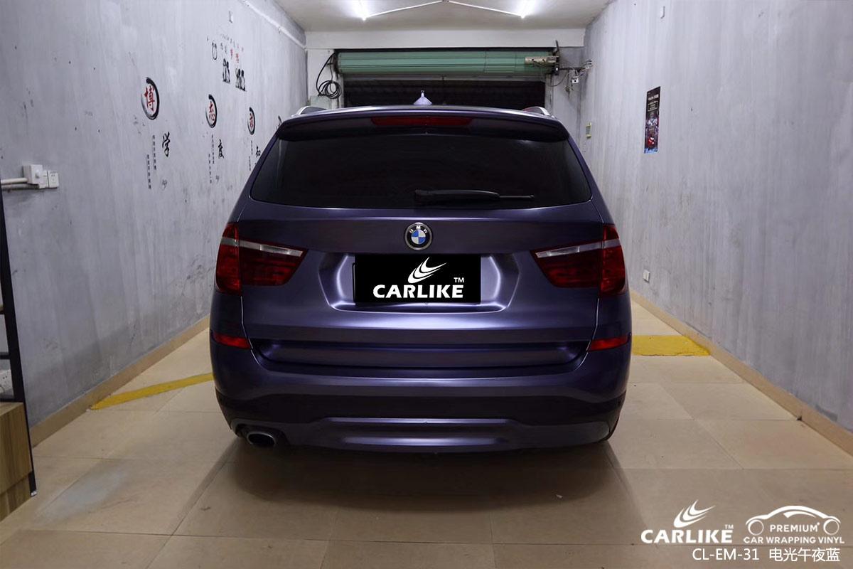 CARLIKE卡莱克™CL-EM-31宝马电光午夜蓝车身改色