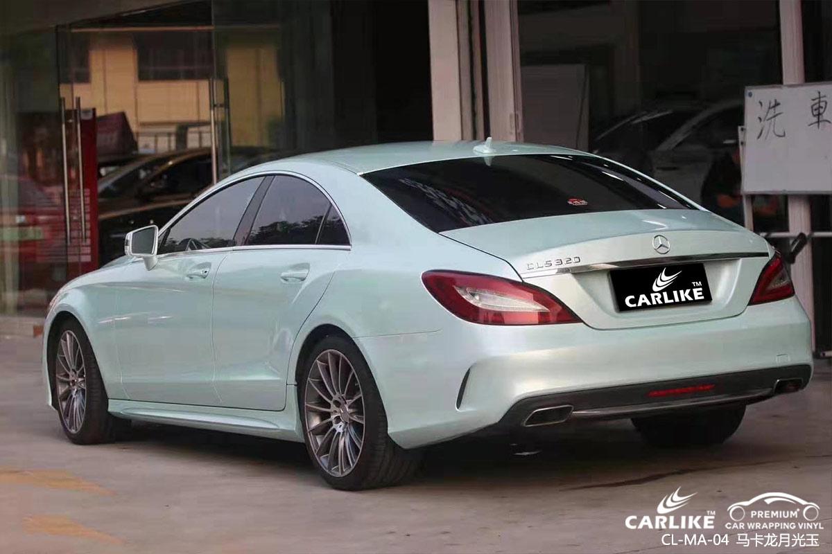 CARLIKE卡莱克™CL-MA-04奔驰马卡龙月光玉汽车改色