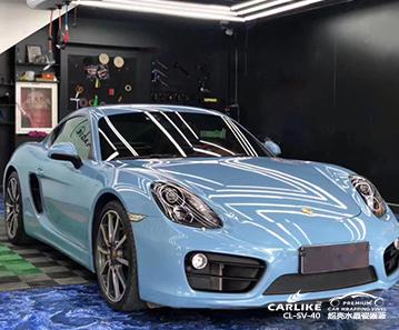 CARLIKE卡莱克™CL-SV-40奥迪超亮水晶瓷器蓝汽车改色