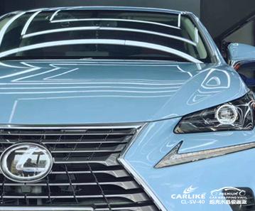 CARLIKE卡莱克™CL-SV-40雷克萨斯超亮水晶瓷器蓝车身改色