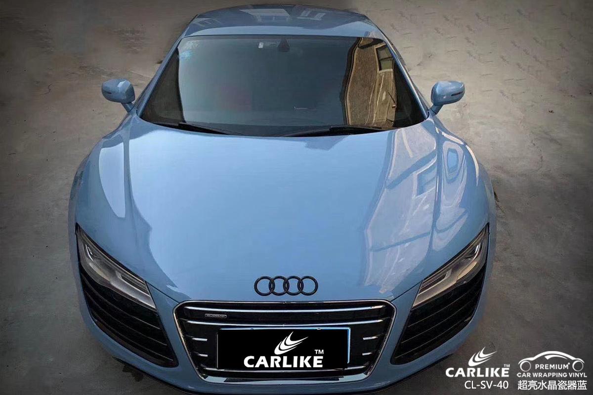 邵阳奥迪R8车身贴膜超亮水晶瓷器蓝整车改色效果图