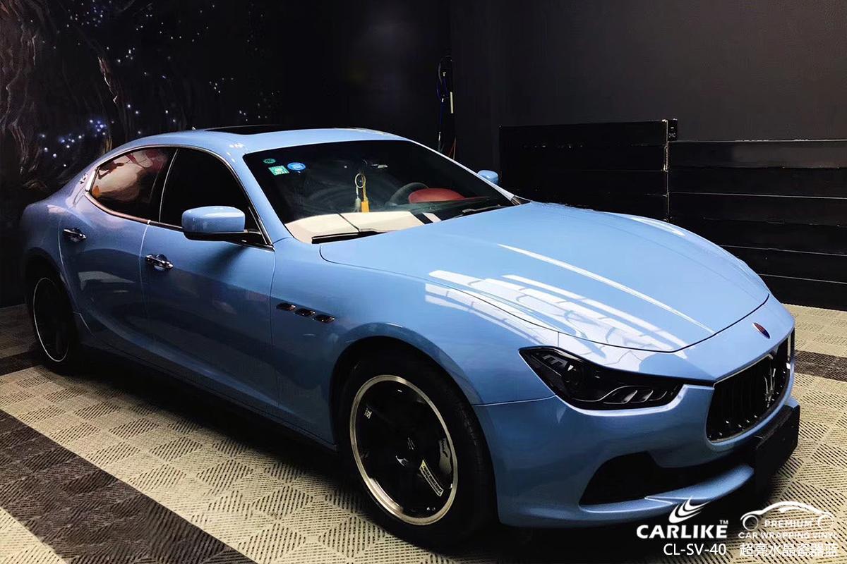 CARLIKE卡莱克™CL-SV-40玛莎拉蒂超亮水晶瓷器蓝车身改色
