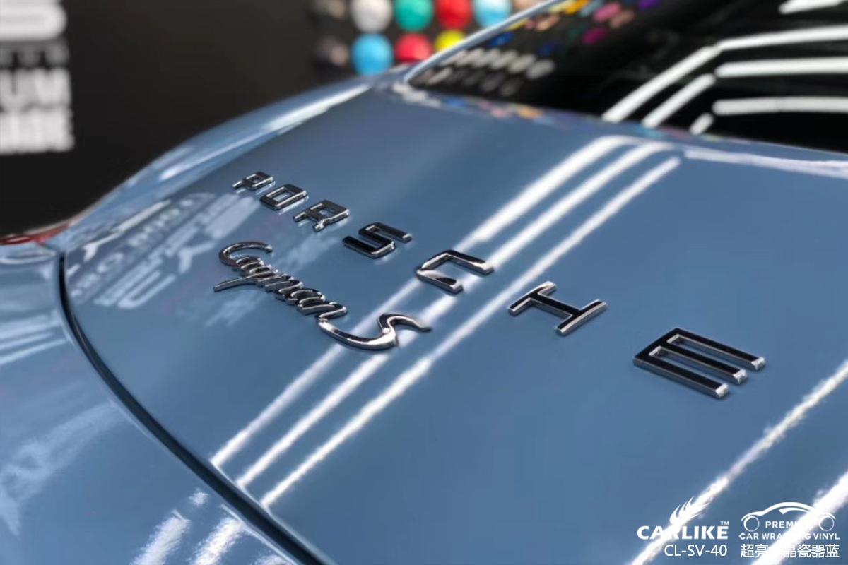 CARLIKE卡莱克™CL-SV-40奥迪超亮水晶瓷器蓝汽车贴膜