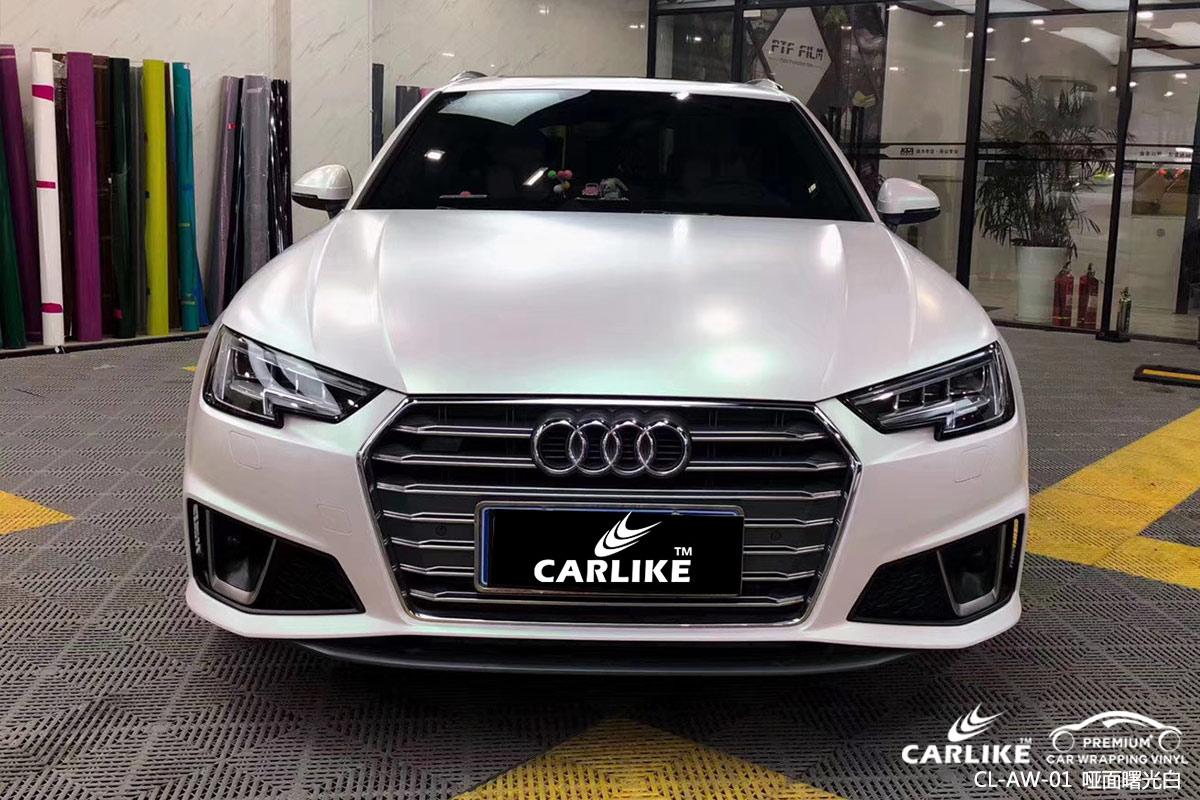 CARLIKE卡莱克™CL-AW-01奥迪哑面曙光白汽车贴膜