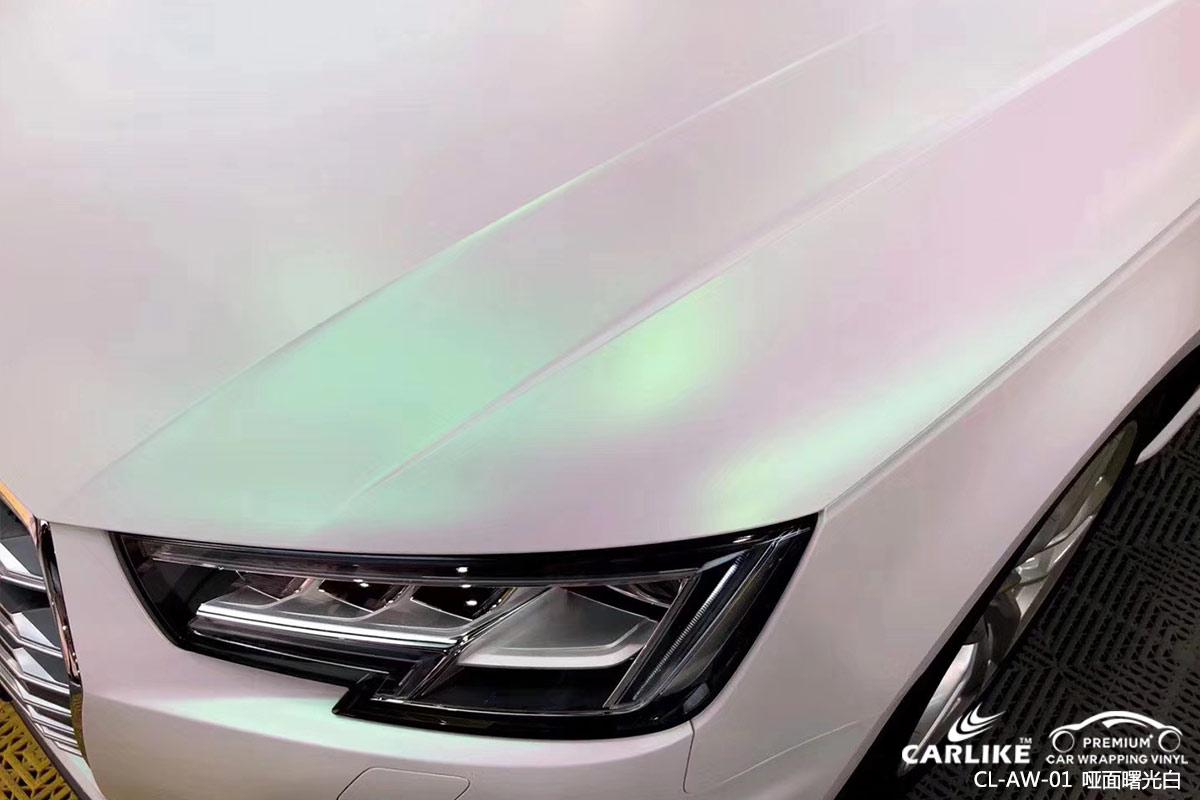 CARLIKE卡莱克™CL-AW-01奥迪哑面曙光白汽车膜