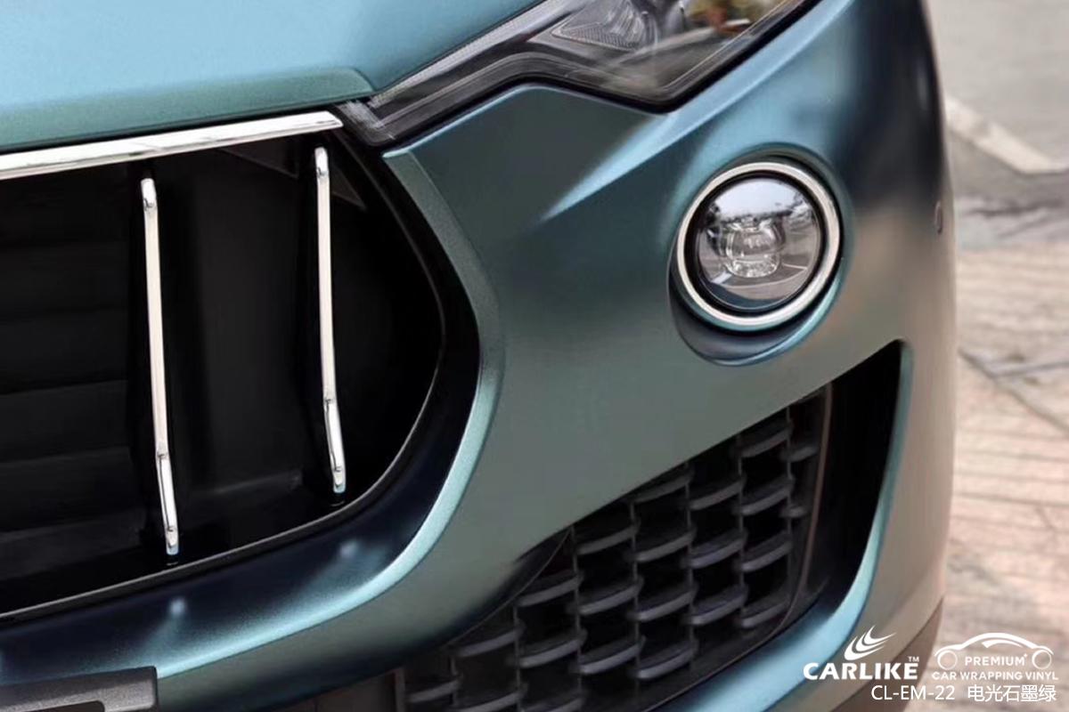 CARLIKE卡莱克™CL-EM-22玛莎拉蒂电光石墨绿汽车改色