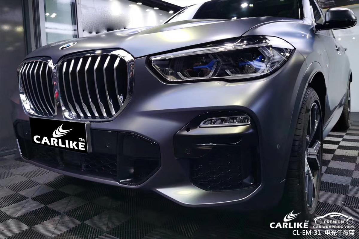 CARLIKE卡莱克™CL-EM-31宝马电光午夜蓝车身贴膜