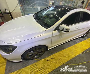 CARLIKE卡莱克™CL-MW-01奔驰珠光幻彩白变金全车贴膜