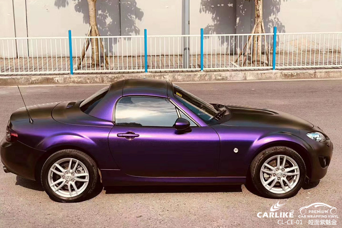 CARLIKE卡莱克™CL-CE-01马自达哑面紫魅金车身贴膜