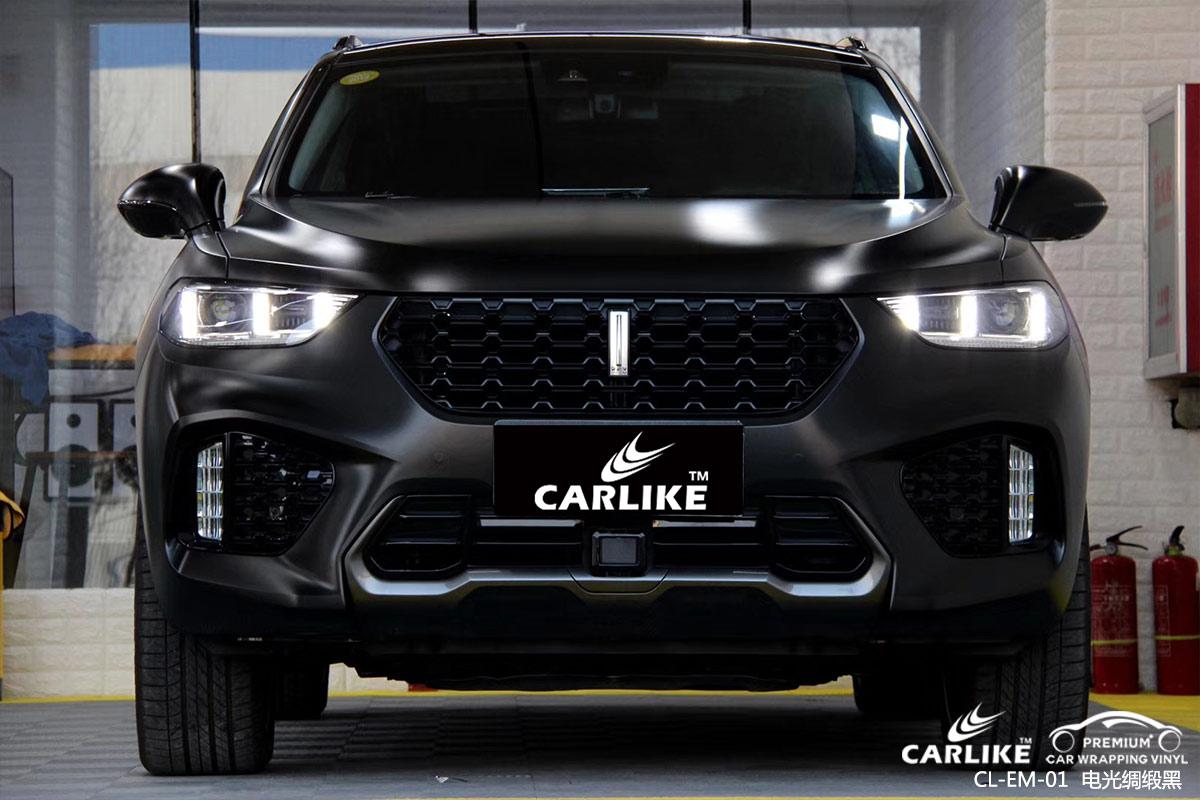 CARLIKE卡莱克™CL-EM-01WEYVV7电光绸缎黑车身贴膜
