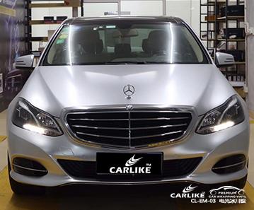 CARLIKE卡莱克™CL-EM-03奔驰电光冰川银车身改色