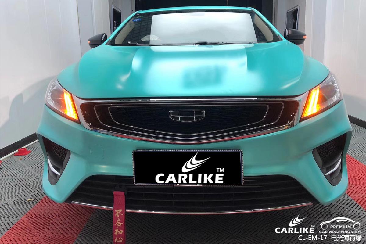 CARLIKE卡莱克™CL-EM-17吉林电光薄荷绿车身贴膜