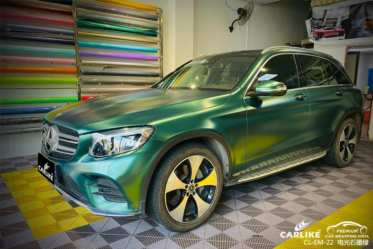 CARLIKE卡莱克™CL-EM-22奔驰电光石墨绿全车改色