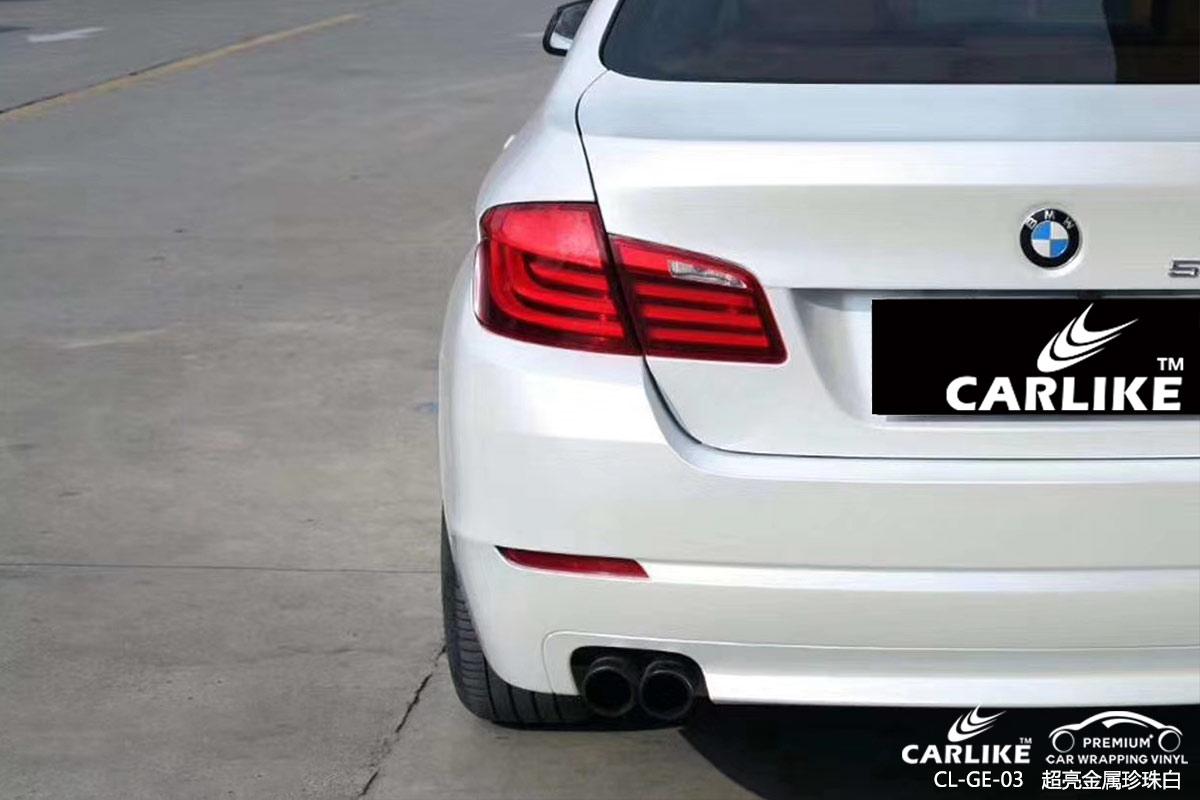 CARLIKE卡莱克™CL-GE-03宝马超亮金属珍珠白车身贴膜