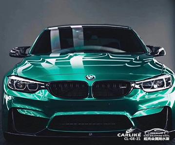 CARLIKE卡莱克™CL-GE-21宝马超亮金属湖水蓝车身贴膜