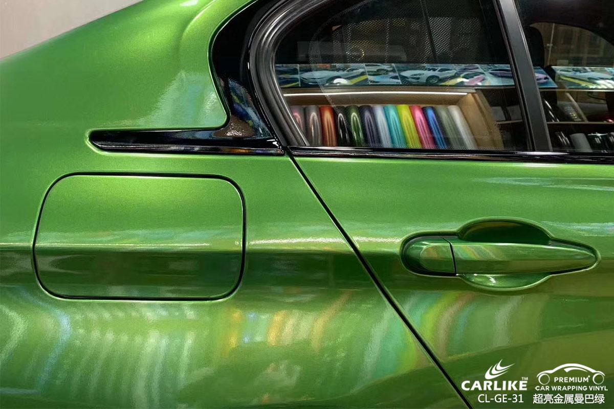 CARLIKE卡莱克™CL-GE-31宝马超亮金属曼巴绿车身贴膜