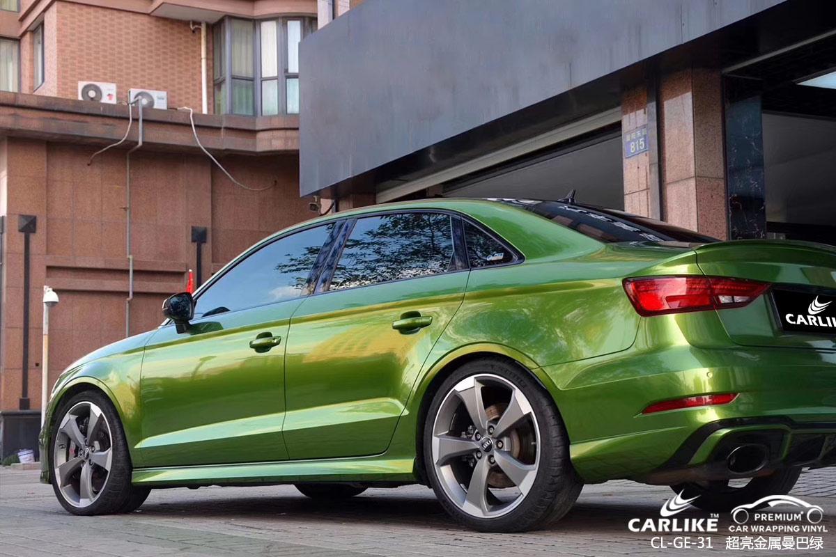 CARLIKE卡莱克™CL-GE-31奥迪超亮金属曼巴绿车身贴膜