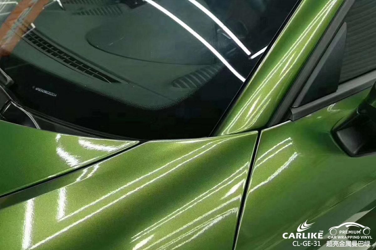 CARLIKE卡莱克™CL-GE-31保时捷超亮金属曼巴绿车身贴膜