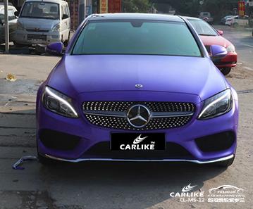 CARLIKE卡莱克™CL-MS-12奔驰超哑绸缎紫罗兰车身改色