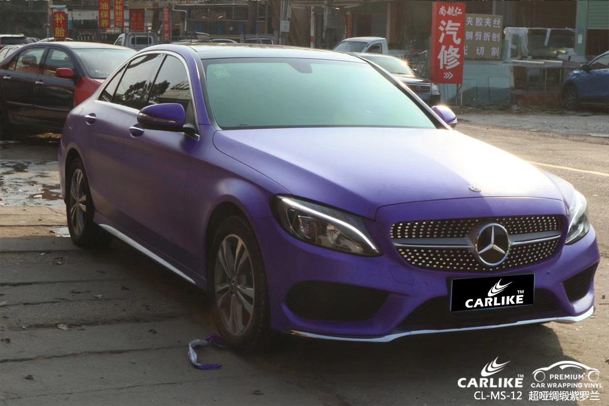 CARLIKE卡莱克™CL-NS-12奔驰超哑绸缎紫罗兰车身改色