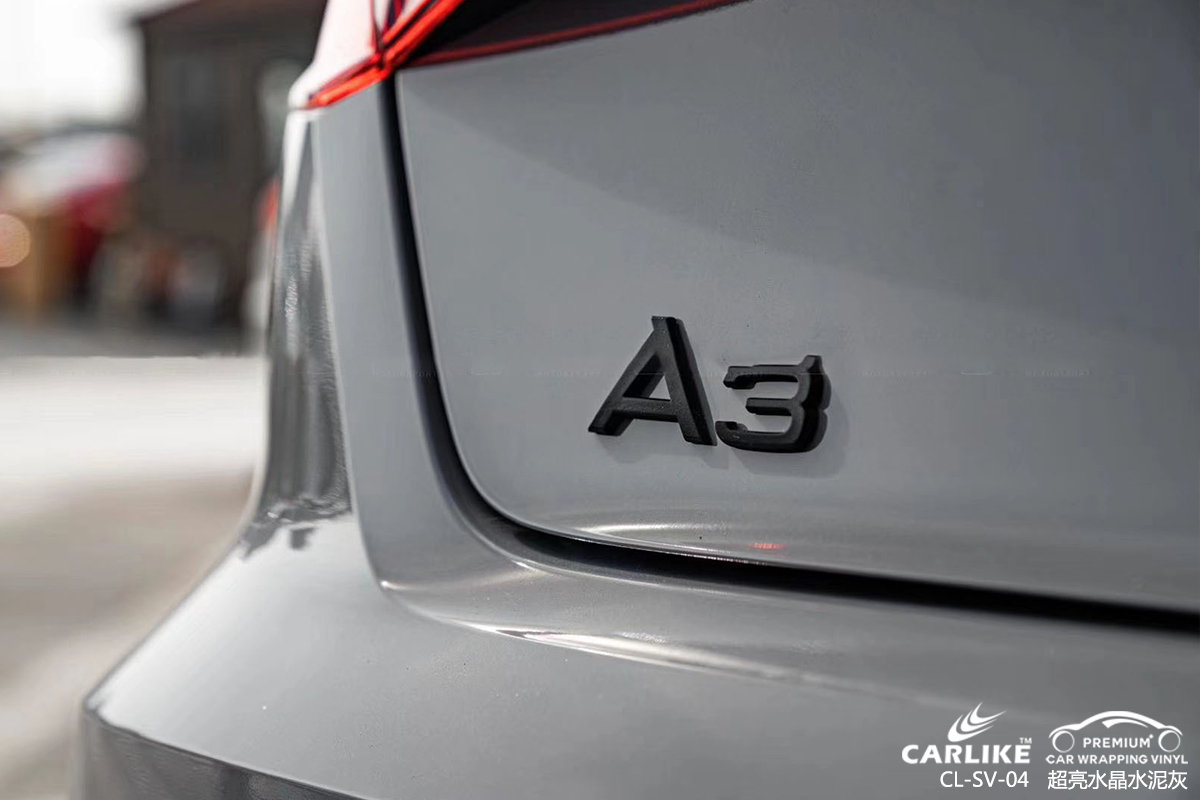 CARLIKE卡莱克™CL-SV-04奥迪超亮水晶水泥灰车身贴膜