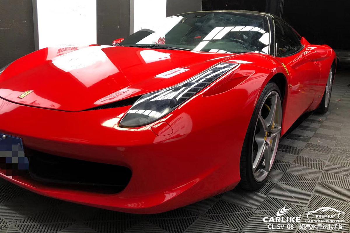 CARLIKE卡莱克™CL-SV-06法拉利超亮水晶法拉利红车身贴膜