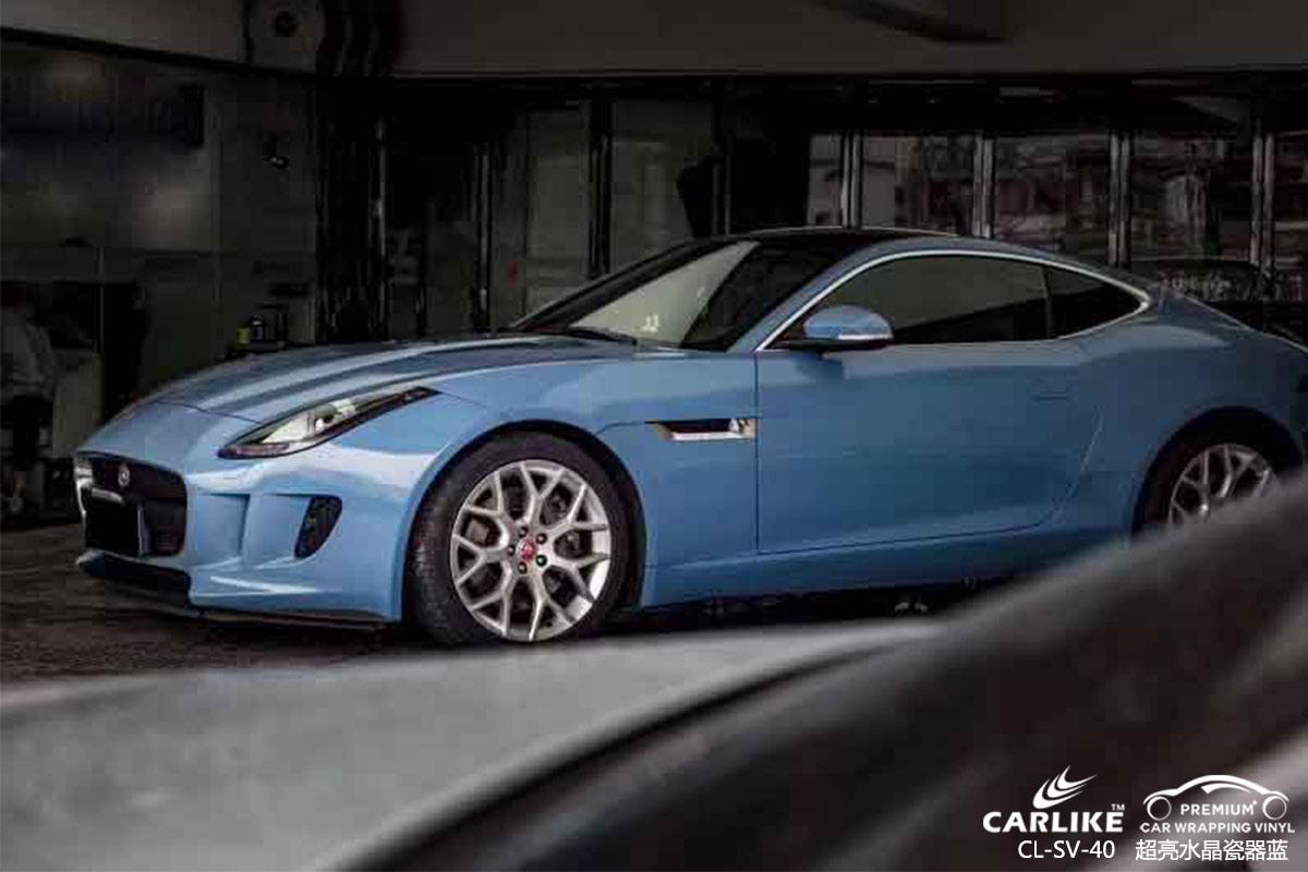 CARLIKE卡莱克™CL-SV-40捷豹超亮水晶瓷器蓝车身贴膜