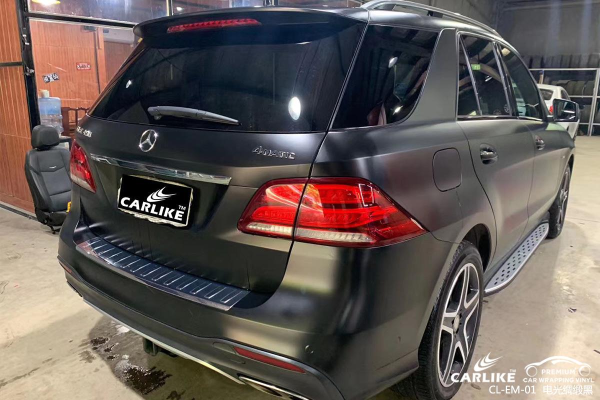 CARLIKE卡莱克™CL-EM-01奔驰电光绸缎黑汽车改色