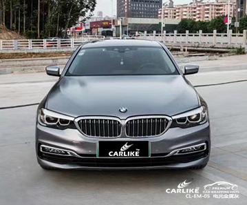 CARLIKE卡莱克™CL-EM-05宝马电光金属灰车身贴膜