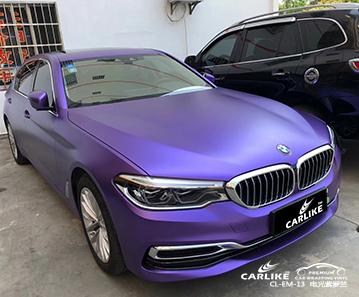 CARLIKE卡莱克™CL-EM-13宝马电光紫罗兰汽车改色