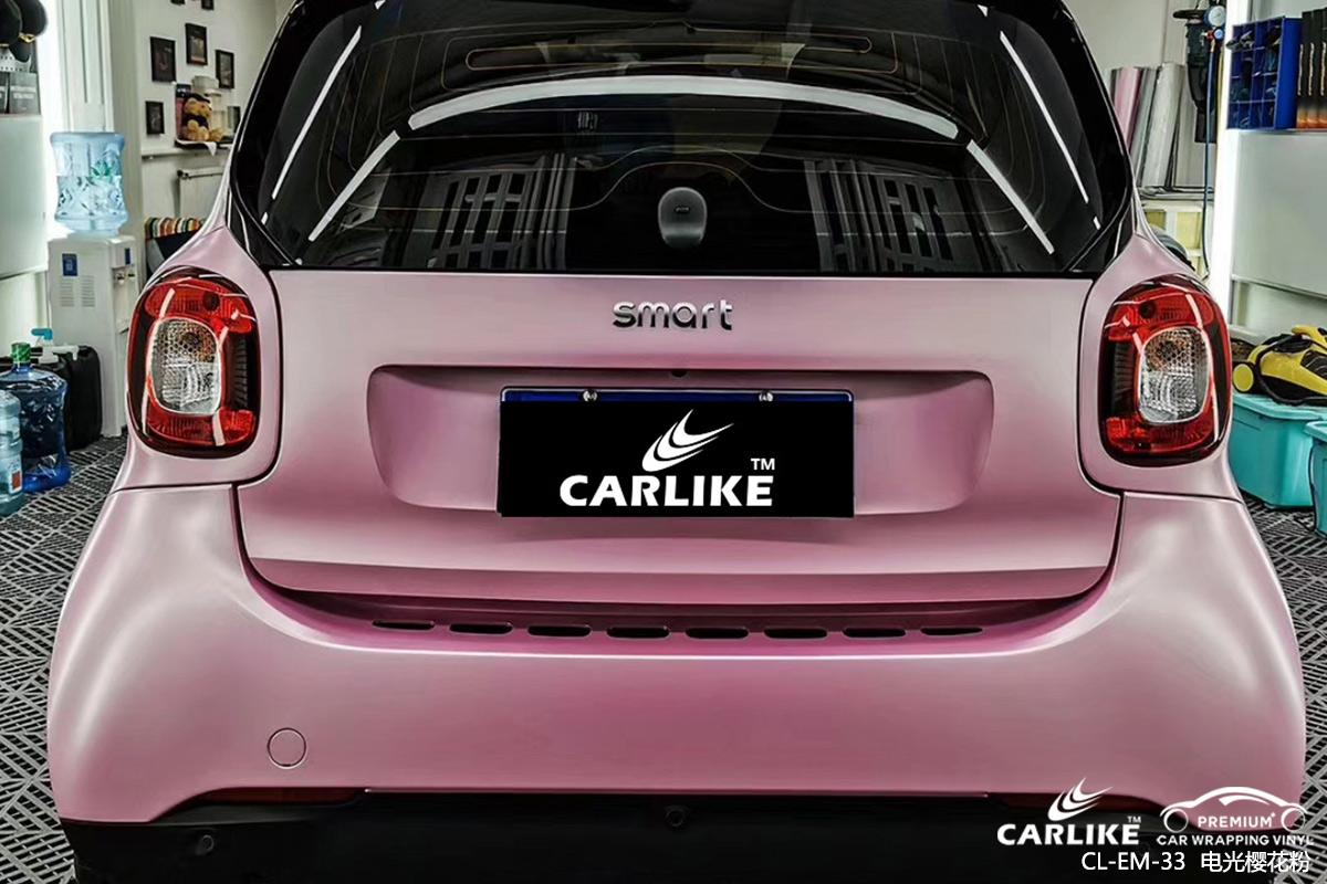 CARLIKE卡莱克™CL-EM-33smartfortwo电光樱花粉汽车改色