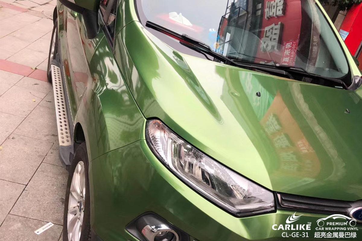 CARLIKE卡莱克™CL-GE-31雪佛兰超亮金属曼巴绿汽车贴膜