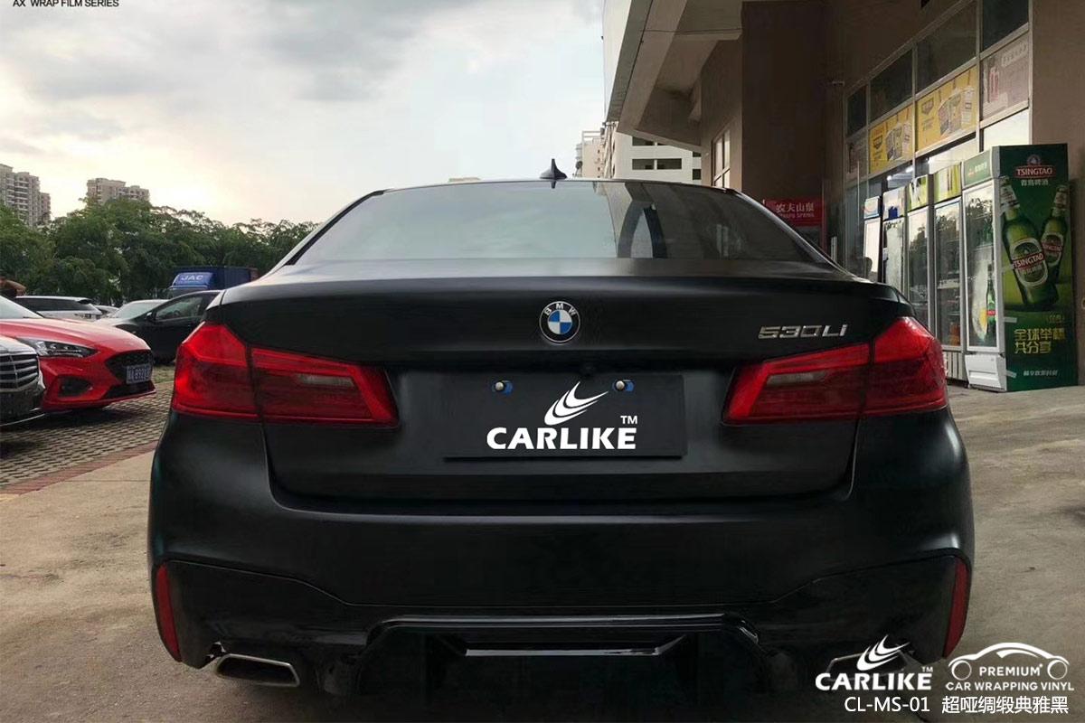 CARLIKE卡莱克™CL-MS-01宝马超哑绸缎典雅黑汽车贴膜