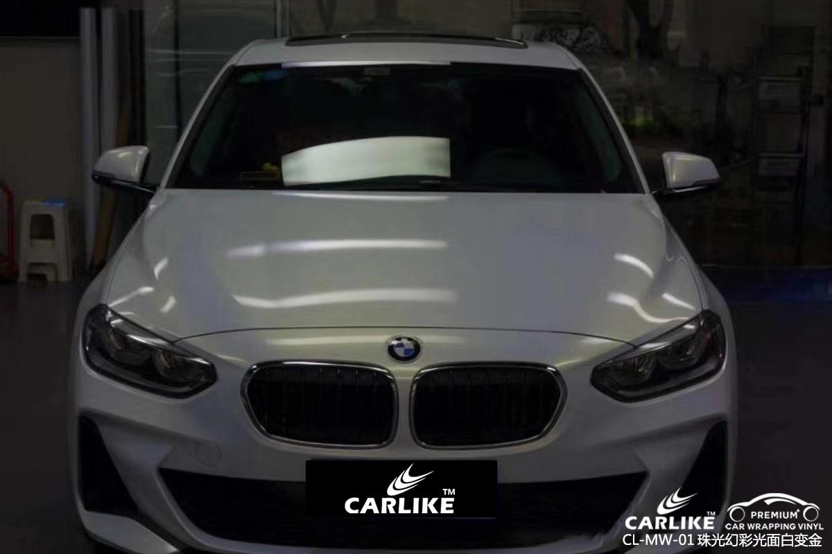 CARLIKE卡莱克™CL-MW-01宝马珠光幻彩珊瑚白变金汽车改色