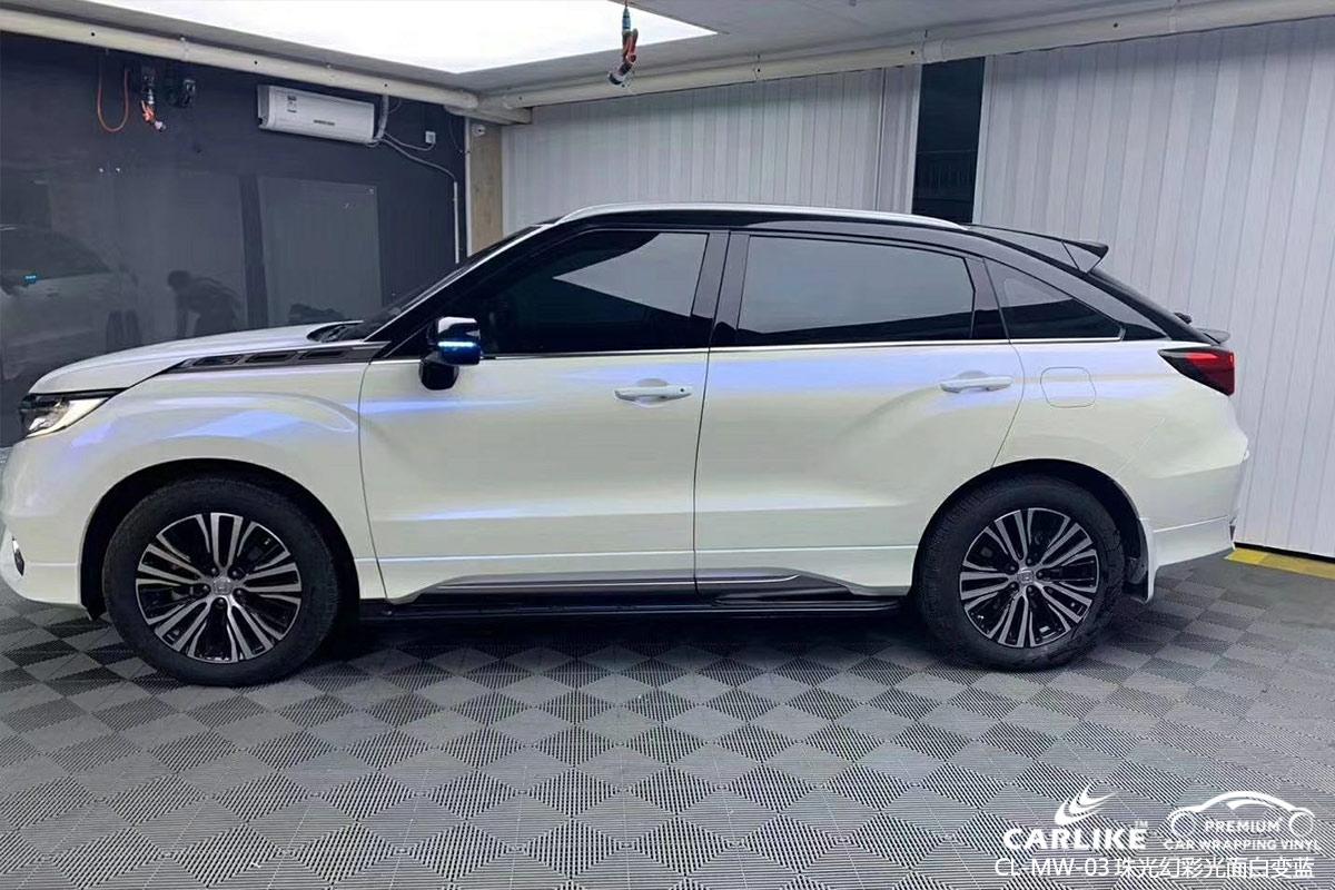 CARLIKE卡莱克™CL-MW-03本田珠光幻彩光面白变蓝汽车贴膜